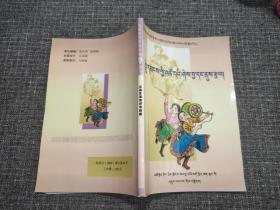 青海省农牧民扫盲教育丛书:公民生活知识与技能(藏文)