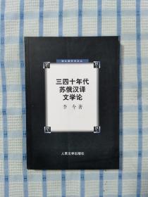 三四十年代苏俄汉译文学论