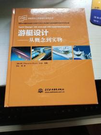 IYNED游艇及水上环境设计系列丛书·游艇设计:从概念到实物