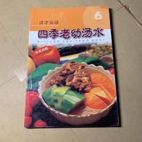 汉方食疗系列 四季老幼汤水  中英对照