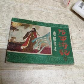 连环画  后西游记之十六唐僧说法