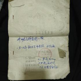 《各项指标计划》齐齐哈尔市二制药厂 1980年五七大学机务组药品生产计划 .私藏 书品如图