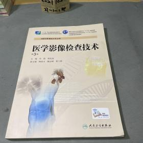 医学影像检查技术(第3版,高职影像)