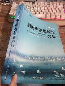 洞庭湖研究丛书:2010洞庭湖发展论坛文集