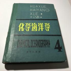 化学海洋学 4(第二版)(精装)