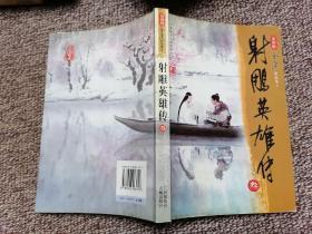 新修版:射雕英雄传(全四册)缺第四册  三册合售