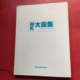 MK大画集【精装,大16开】