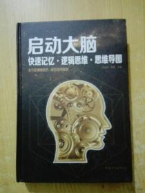 启动大脑:快速记忆·逻辑思维·思维导图(智慧品读馆)