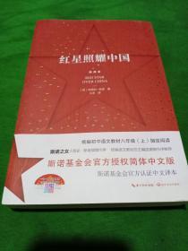 红星照耀中国:斯诺基金会官方授权简体中文版
