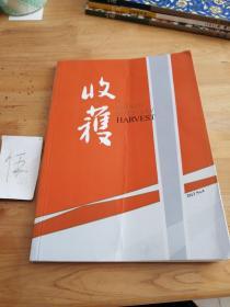 收获文学双月刊2012年第四期