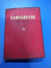 毛主席的五篇哲学著作 A6