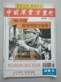 中国质量万里行 1996年6期