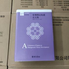 管理理论构建论文集 IACMR组织与管理书系