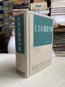 王力古汉语字典——主编为已故的著名语言学家王力先生。编著者系王力先生的学生,均为当代语言学界和辞书学界的知名学者。王力先生早在四十年代就设计了理想字典的模式,酝酿了四十多年,于1984年才着手编写。《王力古汉语字典》收字一万多个(依《辞源》而稍有变动),其义项的设立独具特色:本字典努力理清一词多义之间引申发展的轨迹和线索,在释义中努力表现出词义的时代特点,并将僻义或文献传注中不可靠的义项列入备考。