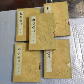 中国古典文学基本丛书:杜诗详注(1-5册全)包邮