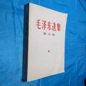 毛泽东选集第五卷(一版一印)