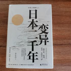 变异:日本二千年