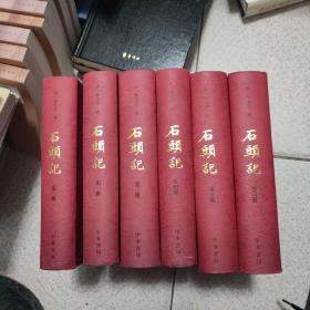 石头记(共六册)