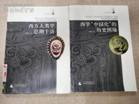 西方人类学思潮十讲 西学中国化的历史困境 合售