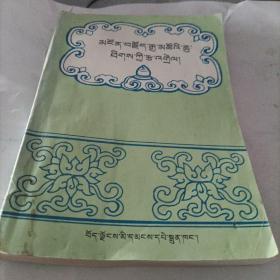 藏文词藻及其注释藏文