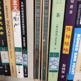 耶稣会士中国书简集-中国回忆录 单册2