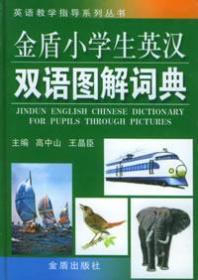 金盾小学生英汉双语图解词典❤ 高中山 王晶臣 金盾出版社9787508234649✔正版全新图书籍Book❤