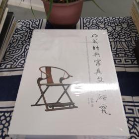 明式经典家具文化研究(修订版)(两册)