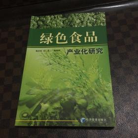 绿色食品产业化研究