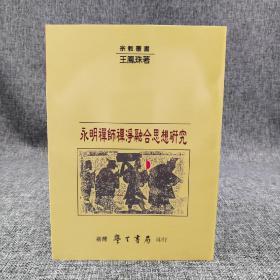 台湾学生书局  王凤珠《永明禅师禅淨融合思想研究》(锁线胶订)