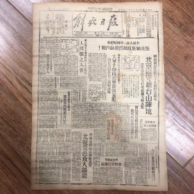 1945年7月25日【解放日报】我军固守爷台山,攻克阳谷,反对内战