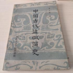 中国古代监狱简史;1—1—5