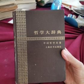哲学大辞典.中国哲学史卷