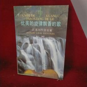 优美的旋律飘香的歌:江苏历代音乐家