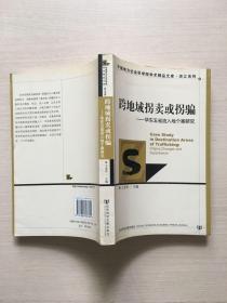 跨地域拐卖或拐骗:华东五省流入地个案研究 changes and suppression:origins