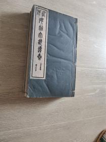 近代碑帖大观续集(民国线装本,五厚册)