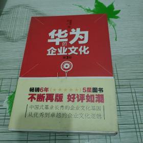 解密华为成功基因丛书:华为的企业文化(第3版)