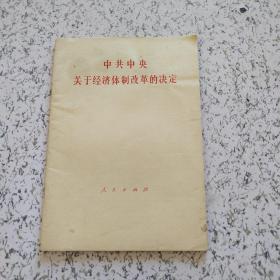 中共中央关于经济体质改革的决定