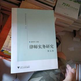律师实务研究(第5卷)