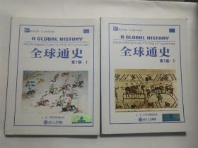 全球通史 英文 第7版上下 非馆藏无涂画很新 包正版