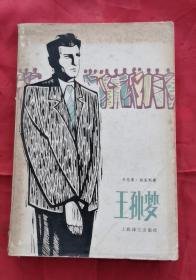 王孙梦 80年1版1印 包邮挂刷