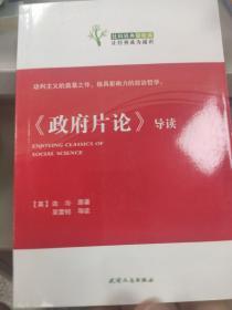 社科经典轻松读:政府片论导读