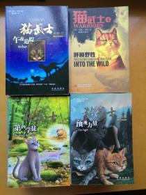 猫武士(全套24册合售)