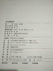 """音乐编辑教程/录音艺术专业""""十二五""""核心课程规划教材"""