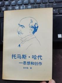 【作者签名本】托马斯哈代-思想和创作