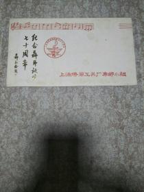 """1982年上海燎原工具厂集邮小组""""纪念聂耳诞生七十周年""""纪念封一枚,品佳量小、仅300枚、聂叙伦题词、钤纪念章、值得留存!"""