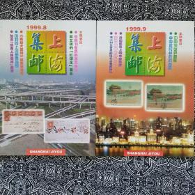 《上海集邮》(1999年第8、9期)