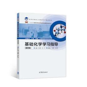 基础化学学习指导(第四版) 张欣荣 阎芳