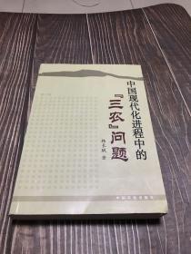 """中国现代化进程中的""""三农""""问题(修订版)"""