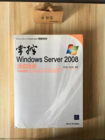 掌控Windows Server 2008活动目录
