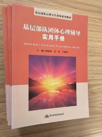 基层部队团体心理辅导实用手册(库存新书 未翻阅)